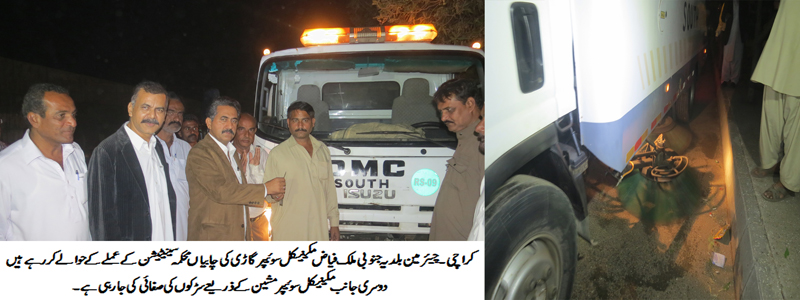 Mechanical Sweeping in DMC South
