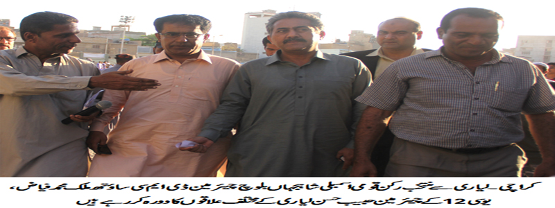 MNA & Chairman South visit diffrent Areas of Lyari Zone