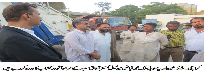 Chairman South Visit Different Area Regarding Sanitation Work.