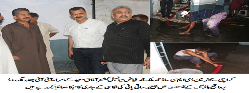 Chairman South visiting different areas to inspect rain sanitation work