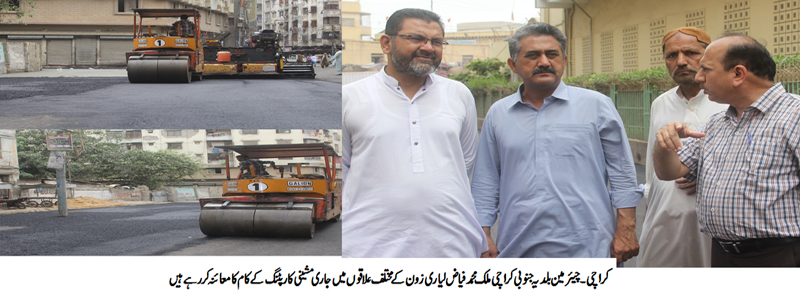 Chairman South visit road carpeting work