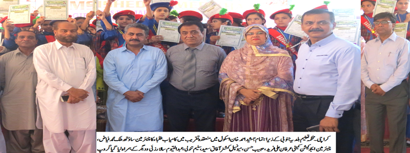 Prize distribution ceremony at Jamsheed Khan School
