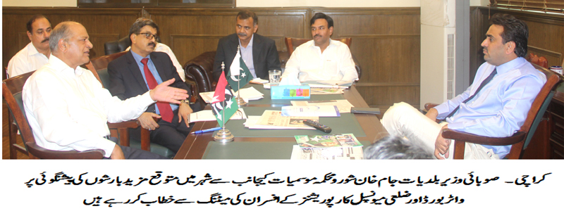 Minister Local Govt Sindh Meeting Rain Emergency