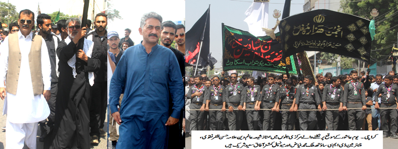 Chairman DMC South participated in Youm e Ashore procession