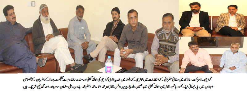 Health Committee South met officials of SSWMB